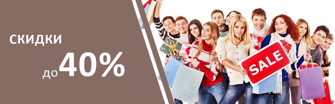 Всем участникам группы ВКонтакте скидка 5%