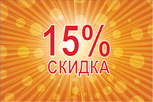 Акция 15%
